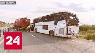 В подмосковной аварии пострадали более двадцати человек - Россия 24