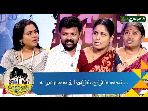 People Search for their blood relations for years | Uravai Thedi | 03/11/2016  | Puthuyugam TV