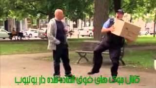 کليپ بی نهایت خنده دار دوربین مخفی شليک به پليس
