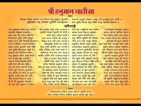 Hanuman Chalisa Lyrics In Hindi And English - Hanuman chalisa lyrics - Hindi lyrics