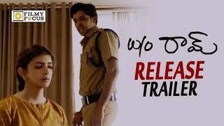 WO Ram Movie Release Trailer || Lakshmi Manchu, Aadarsh B Krishna, Priyadarshi