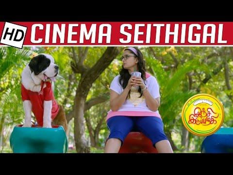 Cinema Seithigal | 06/09/2015