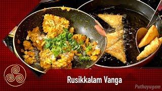 Chicken Samosa | சிக்கன் சமோசா | Rusikkalam Vanga | 23/01/2019