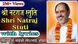 Shree Natraj Stutiwith lyrics  Pujya Rameshbhai Oz