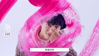 JBJ - 花呀 (My Flower) [認人認聲中字]