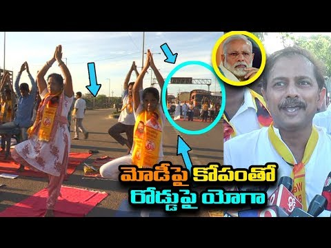 Protest Against PM Modi Over AP Special Status | International Yoga Day | #YogaDay | IndionTvNews