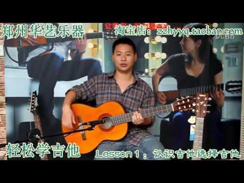 【转载】轻松学吉他 1, 认识吉他挑选吉他-标清