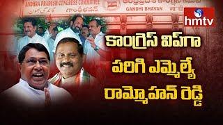 వ్యూహాత్మకంగా బరిలోకి బలరామ్ నాయక్...! Congress Team To Meet EC Today  - hmtv - netivaarthalu.com