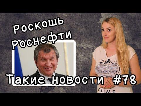 Роскошь Роснефти. Такие новости №78