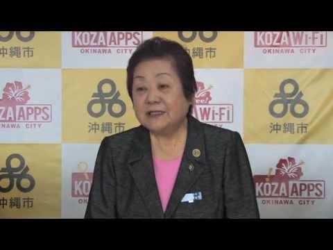 沖縄市ICT利活用事業 記者会見