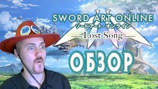 Обзор Sword Art Online: Lost Song