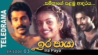Ira Paya Episode 03