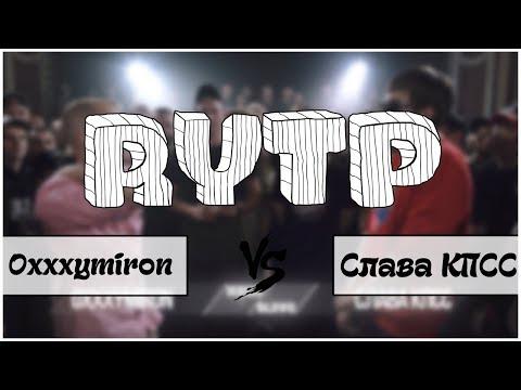 Oxxxymiron VS Слава КПСС (Гнойный) | RYTP