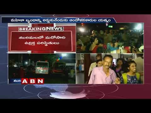 Sabarimala row : Hindu group to block 50 Chennai women from Sabarimala | ABN Telugu