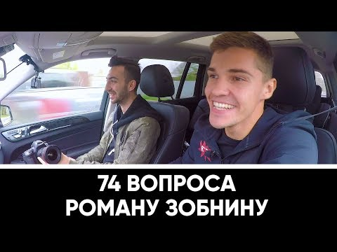 ЗОБНИН – пенальти с Испанией, рэпер FACE, Дзюба