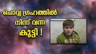 He Claims That He Is From Mars ! Malayalam