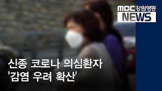 R)신종 코로나 의심환자 나오자 '공포 확산'