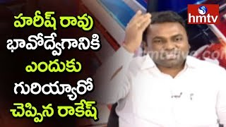 TRS Rakesh About Harish Rao Emotional Speech | News And Views | hmtv