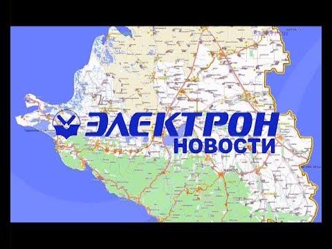 Новости - электрон от 02.02.2018г. ( итоги за неделю)