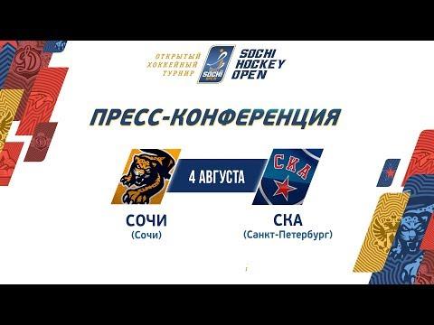 """SHO-2019. ХК """"Сочи"""" – СКА. Пресс-конференция"""