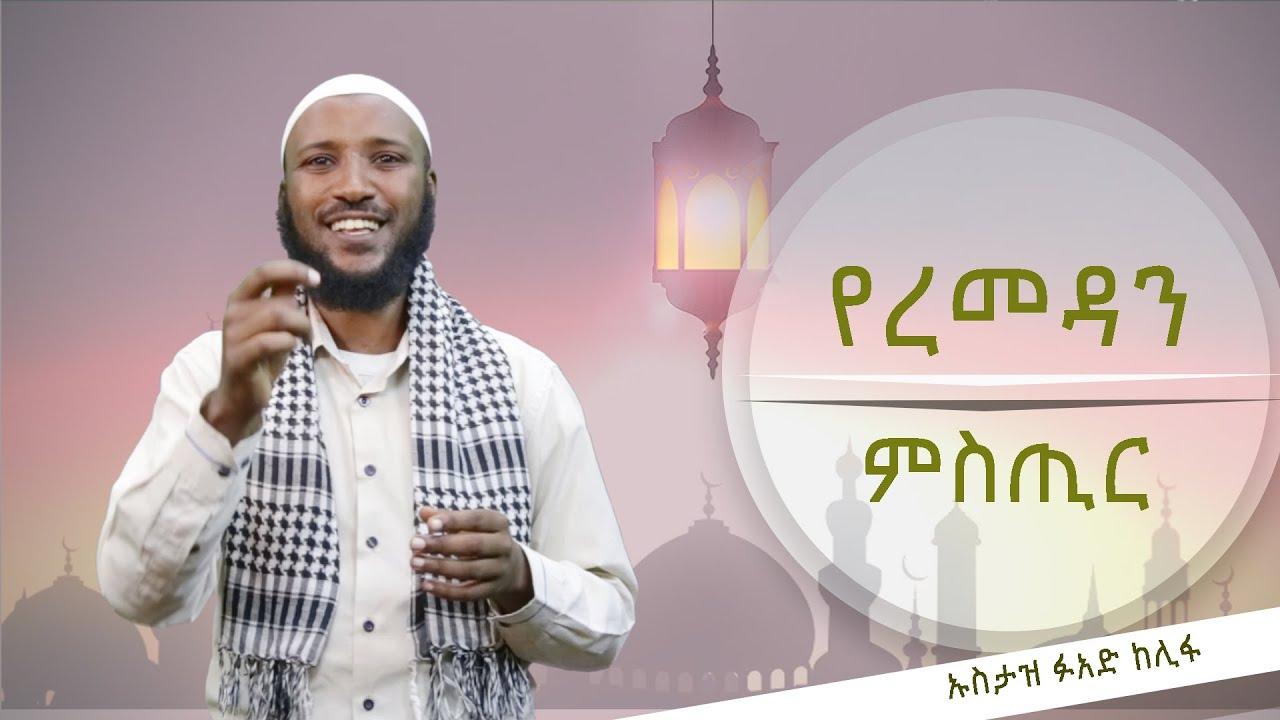 የረመዳን ምስጢር ክፍል 3| by Ustaz Fuad Khelifa | #ethioDAAWA