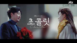 Download [MV] 세븐틴(Seventeen) - Sweetest thing (초콜릿 OST) Chocolate OST Part 1 Mp3/Mp4