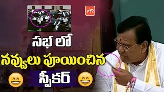 Pocharam Srinivas Reddy Funny Moment In Assembly | CM KCR | KTR