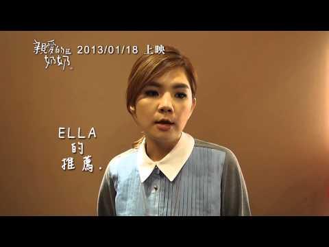 《親愛的奶奶》Ella 感動推薦