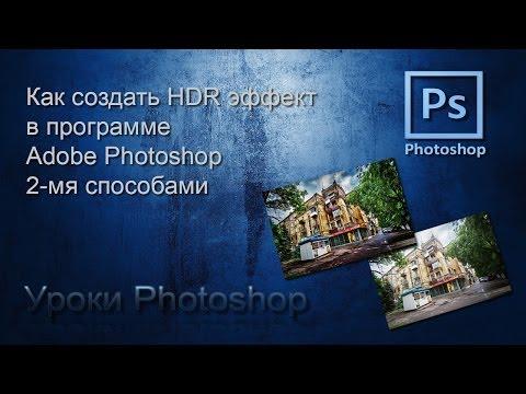 Урок как создать HDR эффект в программе Adobe Photoshop