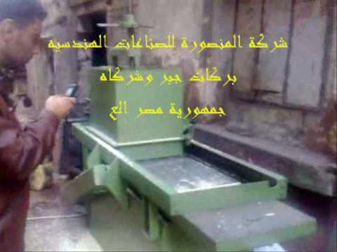 wood recycle machine Music Videos