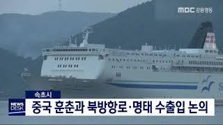 속초시, 중국 훈춘과 북방항로·명태 수출입 논의