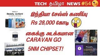 Saregama Caravan Go, Phone Pe stats, Samsung 5nm EUV chipsets, Samsung A series sales, Asus 6Z
