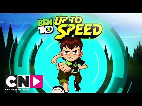 Бен 10 | Бен 10: На полной скорости | Cartoon Network