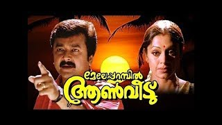 Amen - Meleparambil Aanveedu 1993:Full Malayalam Movie