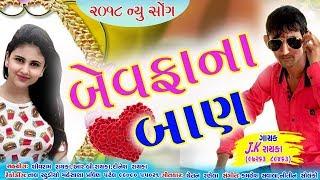Bewafa Na Baan | બેવફા ના બાણ | New BEWAFA Song | New Gujarati Song 2018 | FULL Audio | RDC Gujarati