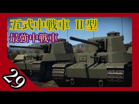 【War Tunderゆっくり実況】WT枢軸国☆ぬめぬめ実況 Part29 thumbnail