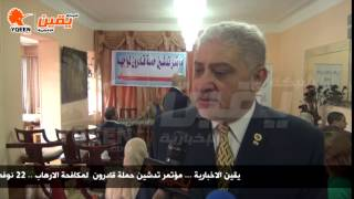 يقين| لقاء مع عبد الله ناصر لحلمي امين عام اتحاد القوي الصوفية حول مكافحة الارهاب