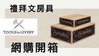 禮拜文房具五週年慶88折網購開箱!/ Tools to LIVEBY stationery haul