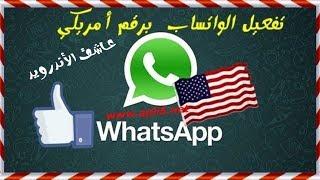 الطريقه الصحيحه للحصول على رقم امريكي وتفعيل الواتس اب وباقي البرامج
