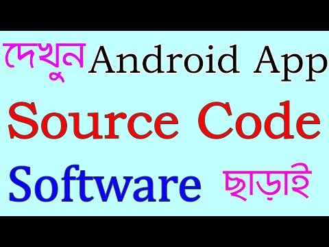 how to get source code of any android apps without Internet or software bangla tutorial