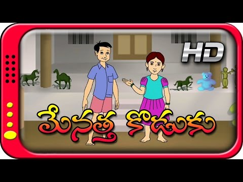 Menattha Koduku - Telugu Nursery Rhymes | Animated Rhymes For Kids Hd video