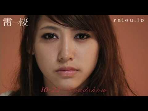 【泣きガール】感動と涙― 映画「雷桜」Miharu 篇