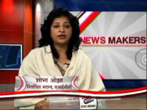 Shobha Ojha, Member Aicc, Newsmakers  Digi News Indore 22 01 2013 video