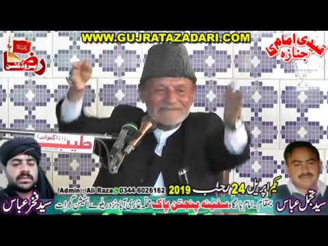 New Allama Hafiz Tassaduq Hussain | 1 April 2019 | Safina Panjtan Pak Gujrat | Raza Production