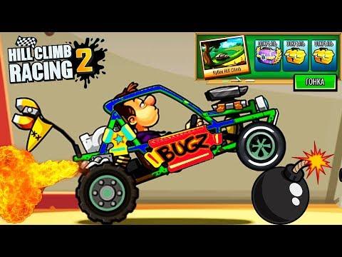 ИЩЕМ КЛАД МАШИНКИ скоро ЧЕЛЛЕНДЖ HCR 2 #51 машины МОНСТР ТРАКИ kids games car игра как мультик детям