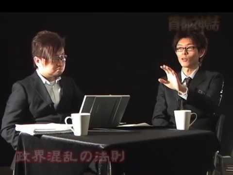 【首都神話】 政界混乱の法則 Political turmoil in Japan law