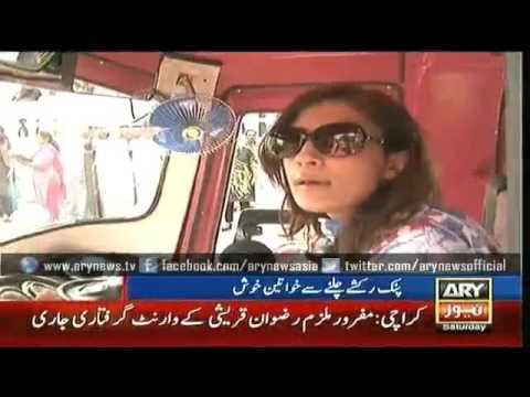 Ary News Headlines 9 October 2015 , Pink Rickshaws Great initiative by Punjab Government
