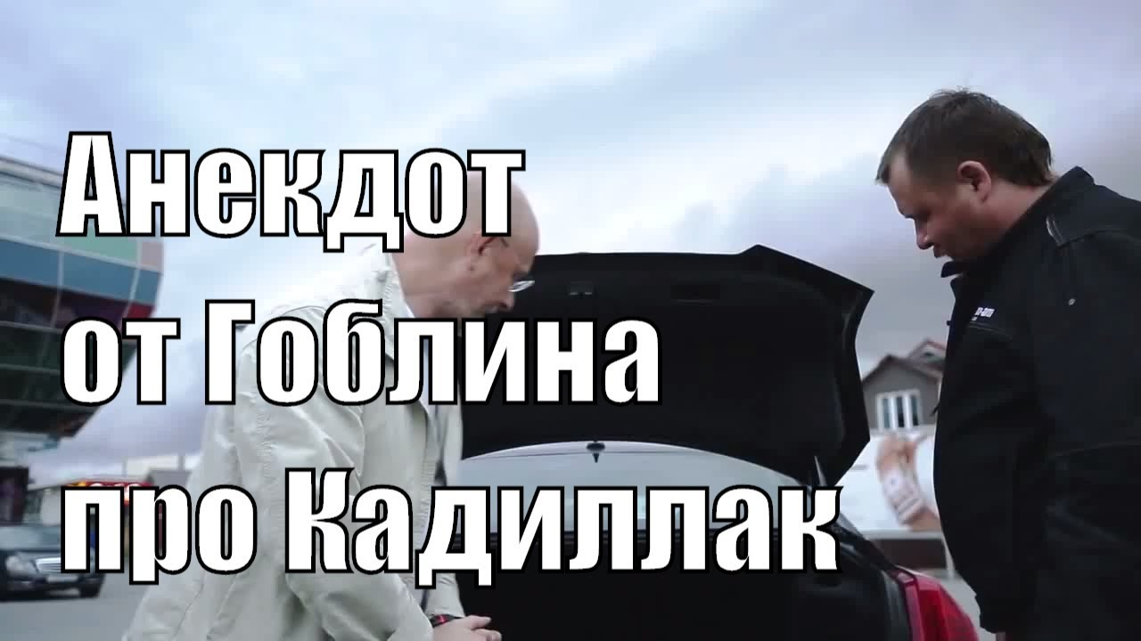 Анекдот Про Гоблина