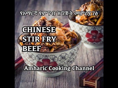 Chinese Stir Fry Beef - የአማርኛ የምግብ ዝግጅት መምሪያ ገፅ
