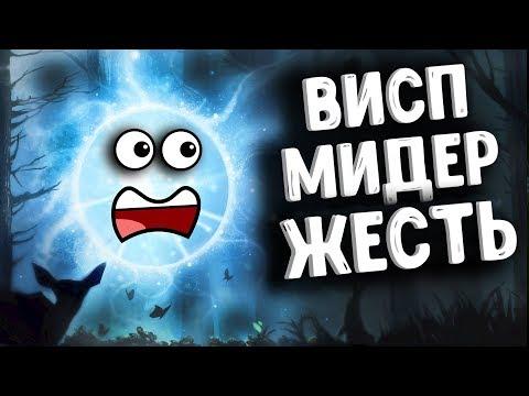 IO МИДЕР ЖЕСТЬ В ДОТА 2 - GH MID IO DOTA 2